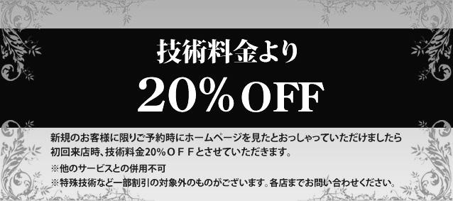 coupon_20off